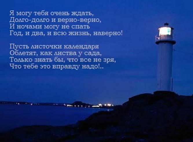 Мой любимый моряк стих