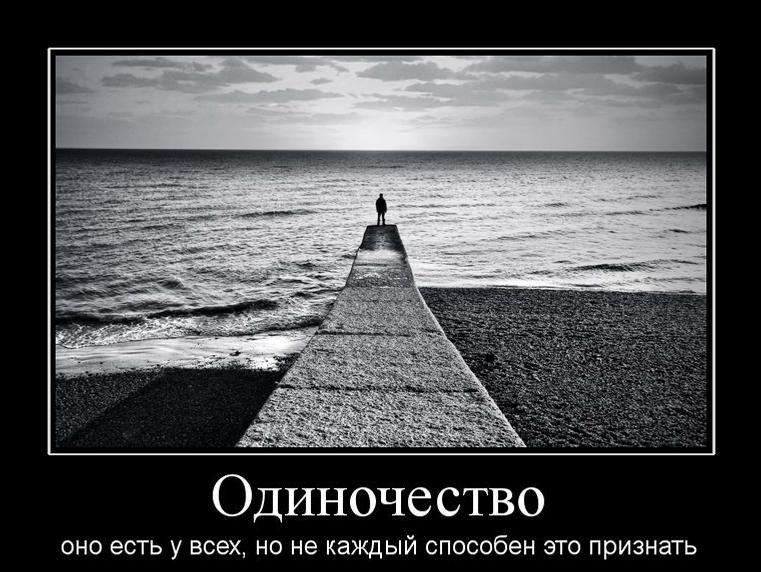 Одиночество23