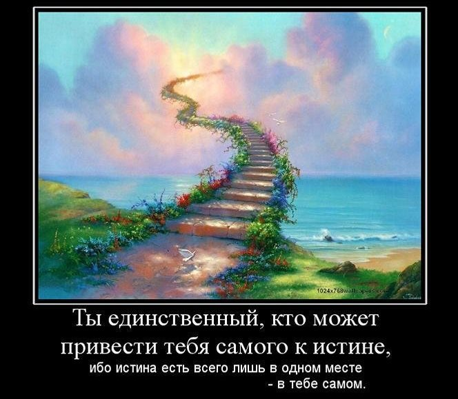 istina-3