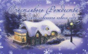 С Рождеством7