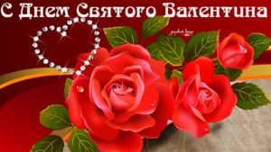 С Днем Святого Валентина 12