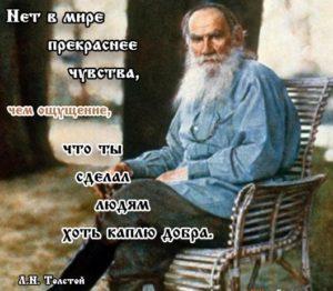 Лев Толстой9