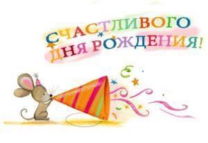 С Днем Рождения 57