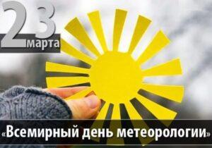 23-марта-День-работников-гидрометеорологической-службы-России-008