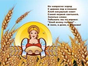 Хлеб Всему Голова.4