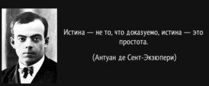 Истина 78