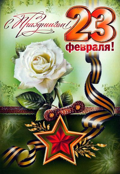 23fevralya-44